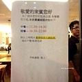 20140113 平和會館 (2).jpg