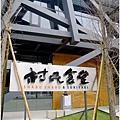 20140202 村民食堂_02.jpg