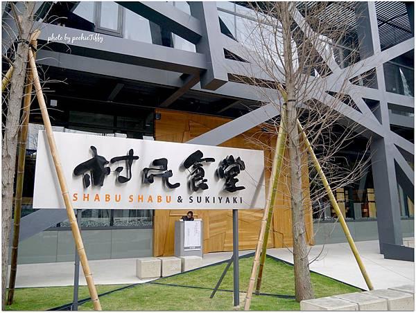 20140202 村民食堂_03.jpg