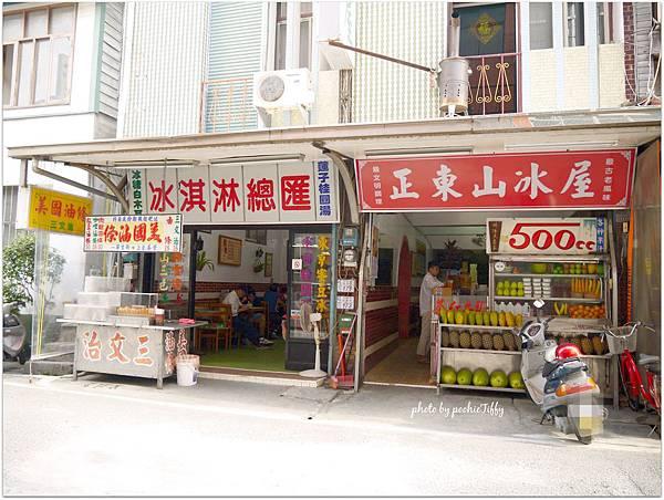 20140128 小吃_10.jpg