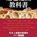麵包麵團教科書.jpeg