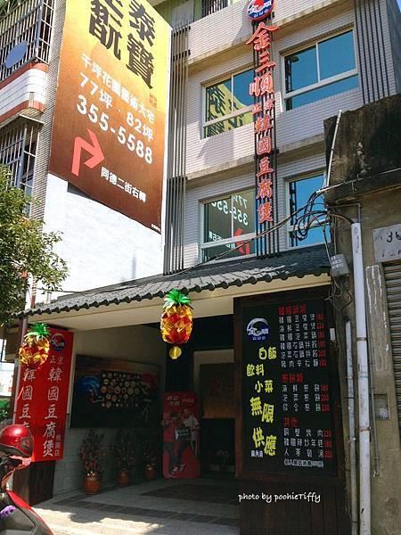 20140221 金三順韓式料理_1.jpg