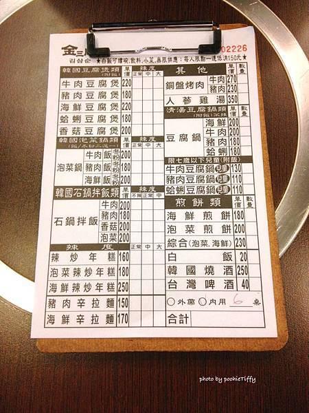 20140221 金三順韓式料理_2.jpg