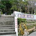 20140216 壽山巖觀音寺_12.jpg