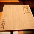 20140228 利小館_2.jpg