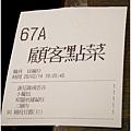 20140228 利小館_9.jpg