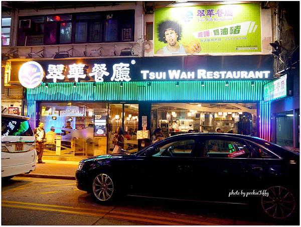 20140228 翠華餐廳_1.jpg