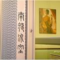 20140302 南龍冰室_3.jpg