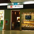 20140314 勝博殿_1.jpg