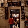 20140301 歷史博物館_60.jpg