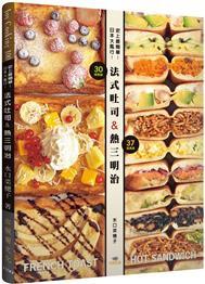 史上最簡單!日本大風行!法式吐司&熱三明治:FRENCH TOAST & HOT SANDWICH共67種,不用烤箱就可以作!.jpeg