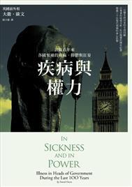 疾病與權力:診斷百年來各國領袖的疾病、抑鬱與狂妄.jpeg