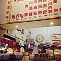 20140603 來來麵食館_1.jpg
