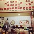 20140603 來來麵食館_2.jpg