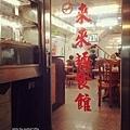 20140603 來來麵食館_4.jpg