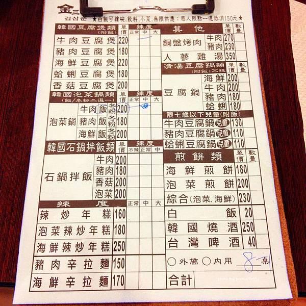 20140621 金三順韓式料理_2.jpg