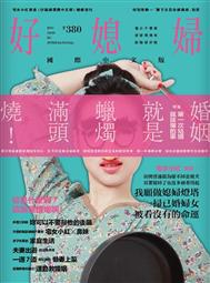 好媳婦國際中文版:第一次結婚就該懂的事,媳婦燈塔宅女小紅的婚姻開釋特集.jpeg