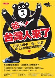 蛤ㄏㄚˊ!台灣人來了:日本人眼中,你一定會愛上台灣的N個理由.jpeg