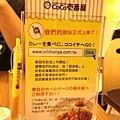20140907 Cocoichi_07.jpg