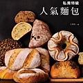 私房特級人氣麵包.jpeg