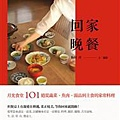 回家晚餐:月光食堂101道從蔬菜、魚肉、湯品到主食的家常料理.jpeg