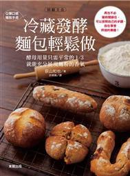Q彈口感‧極致手感:冷藏發酵麵包輕鬆做.jpeg