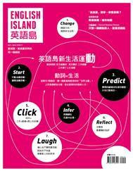 ENGLISH ISLAND英語島 10月號:2014 第11期.jpeg