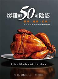 烤雞的50道陰影:調味、綑綁、炙燒!令人回味無窮的絕妙雞肉食譜.jpeg