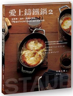 愛上鑄鐵鍋(2):從蒸煮、油炸、煙燻到甜點,79道STAUB小鍋與中鍋的極致料理.jpg