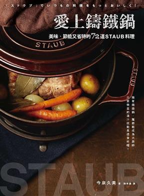 愛上鑄鐵鍋:美味、節能又省時的72道staub料理.jpg