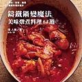 鑄鐵鍋變魔法美味:燉煮料理64道.jpg