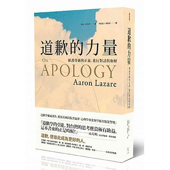 道歉的力量:維護尊嚴與正義,進行對話與和解.jpeg