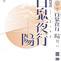 百鬼夜行-陽.jpg