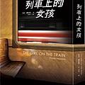 列車上的女孩.jpg