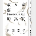殺人鬼藤子的真實:Interview in Cell.jpg