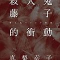 殺人鬼藤子的衝動.jpg