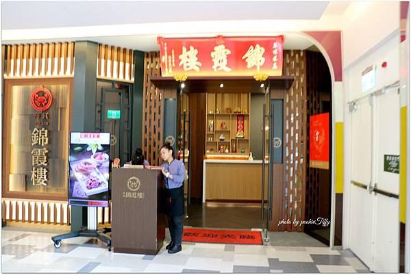 20170303 阿霞飯店錦霞樓 - 1.jpg