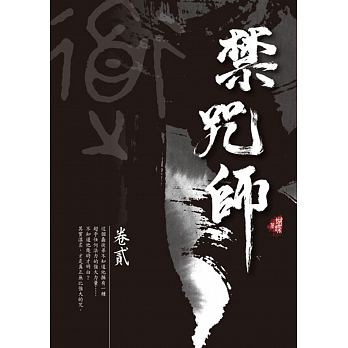 禁咒師 卷貳.jpeg