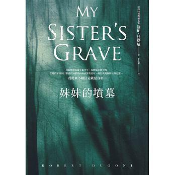 妹妹的墳墓.jpeg