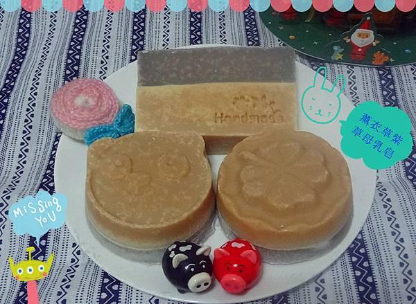 薰衣草紫草母乳皂