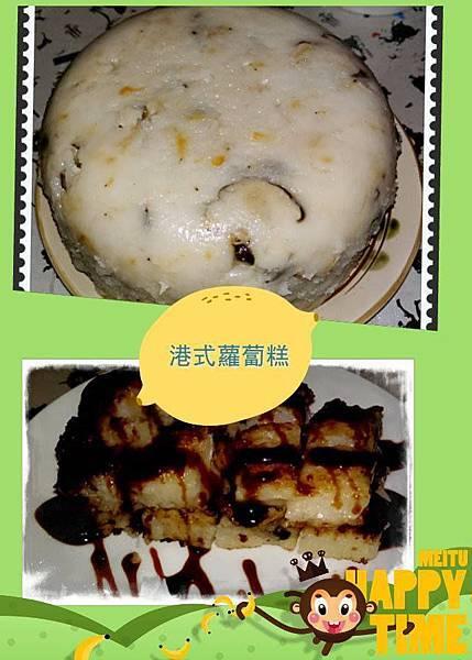 廣式蘿蔔糕
