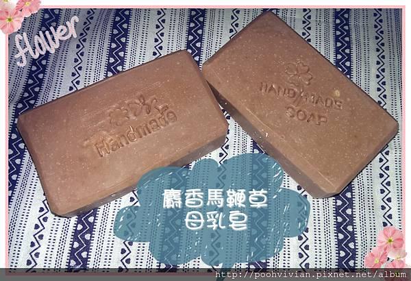 麝香馬鞭草母乳皂
