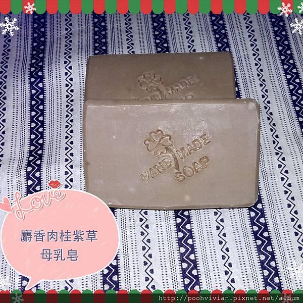 麝香肉桂紫草母乳皂