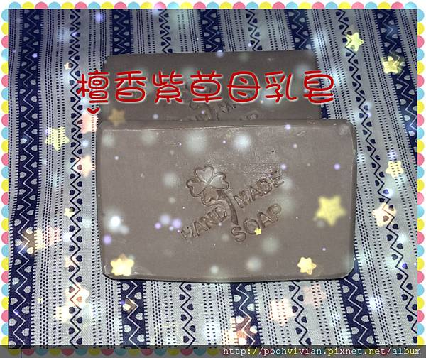 檀香紫草母乳皂