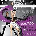 海報設計.2008年交通大學國際標準舞社海報設計