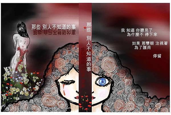 書籍封面設計.「那些 別人不知道的事」