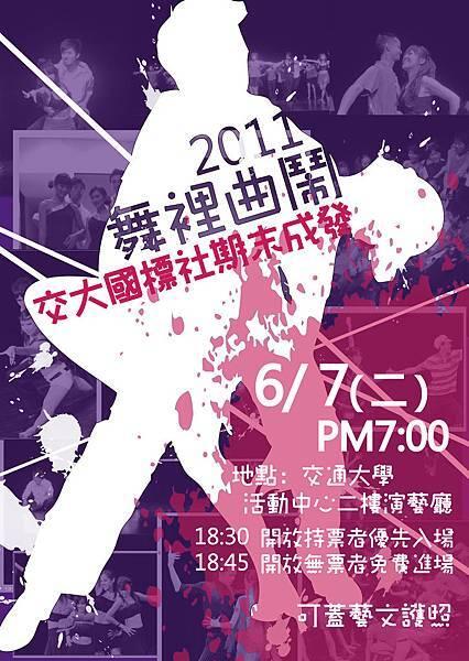 海報設計.2011交通大學國際標準舞社海報設計