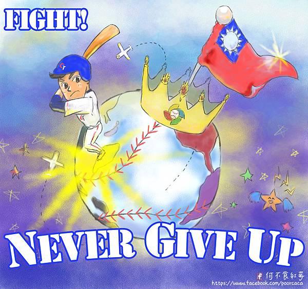 中華隊世界棒球經典賽爭霸-Never Give Up