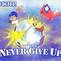 中華隊世界爭霸Never Give Up