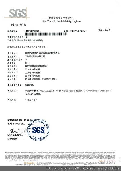 sgs檢測 (1-1).jpg